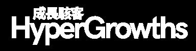 Growth Hacking - 行銷成長駭客部落