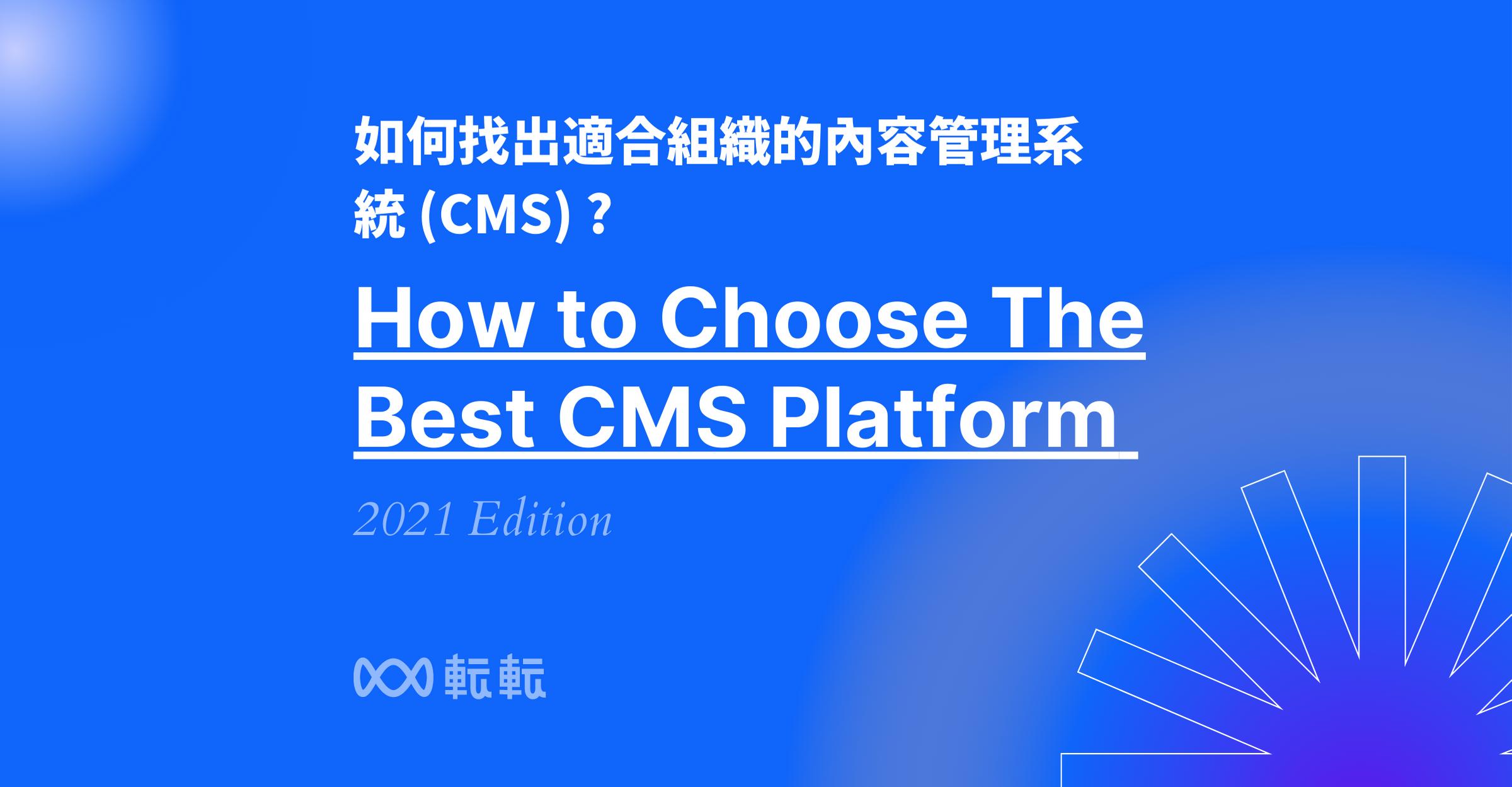 How to Choose The Best CMS Platform, 如何找出適合組織的內容管理系統